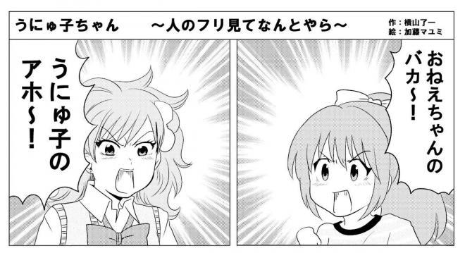 漫画「人のフリ見てなんとやら」の一場面=作・横山了一さん、絵・加藤マユミさん