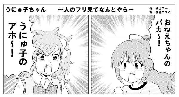 漫画「人のフリ見てなんとやら」(1)=作・横山了一さん、絵・加藤マユミさん