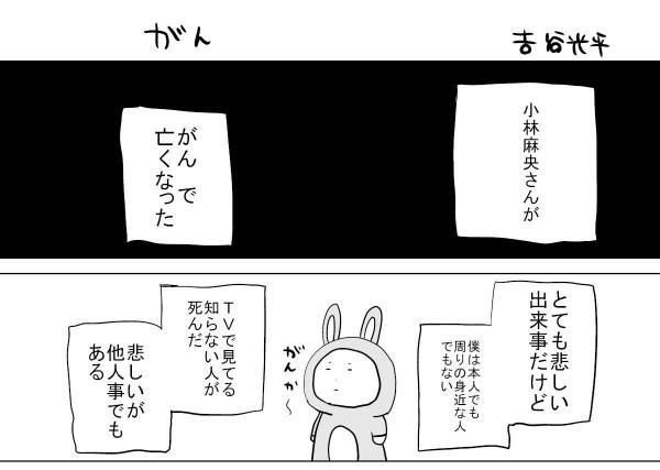 漫画「がん」(1)
