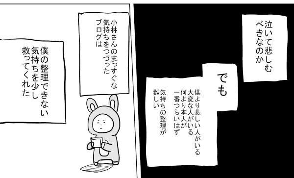 漫画「がん」(4)