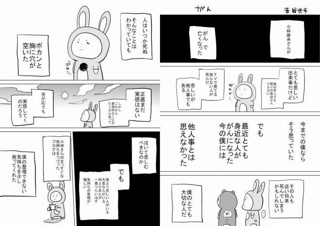 漫画「がん」=作・吉谷光平さん(記事下にあるフォトギャラリーに拡大画像があります)
