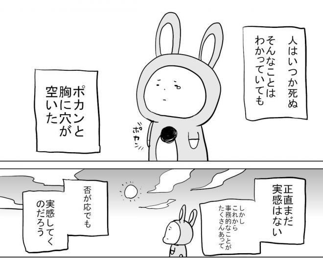 漫画「がん」の一場面=作・吉谷光平さん