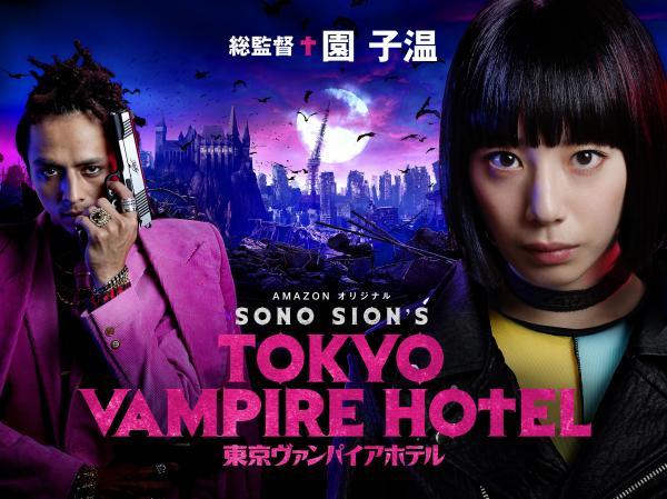 Amazonプライム・ビデオで6月16日から配信されている「東京ヴァンパイアホテル」。夏帆、満島真之介、冨手麻妙らが出演
