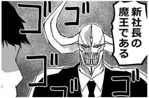 ブラック企業が激変!『魔王が社長になったなら』 体験を元に漫画化