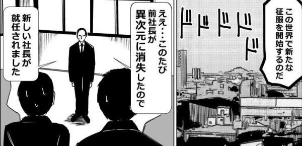 「魔王がブラック企業の社長になる漫画」の一場面