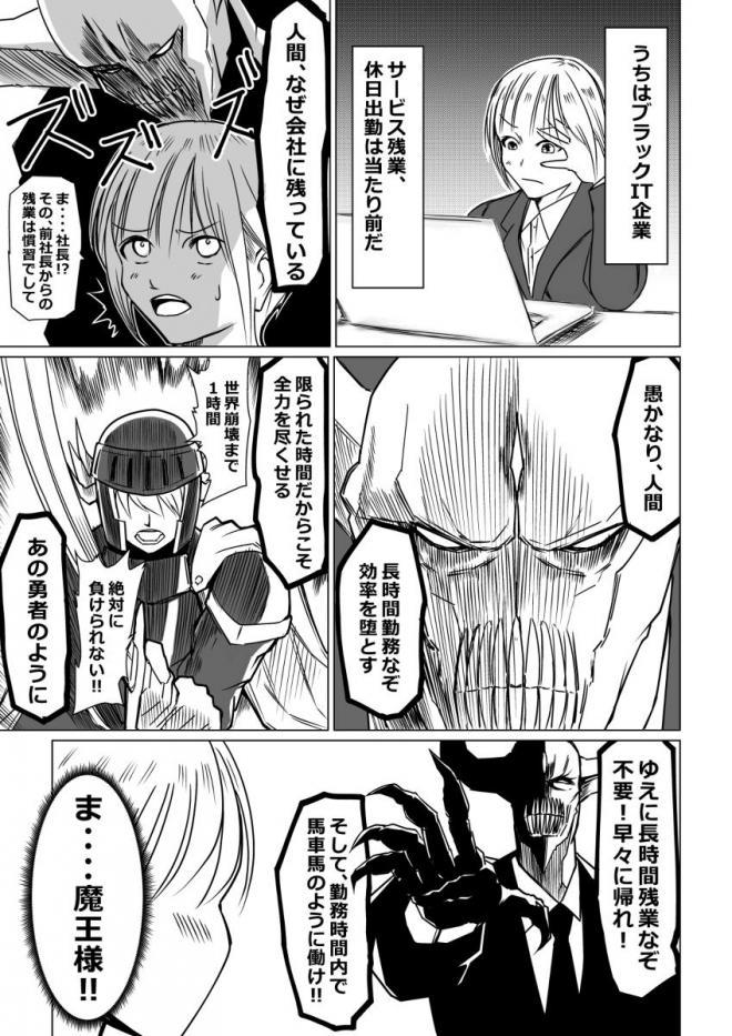 「魔王がブラック企業の社長になる漫画」の一場面(記事下のフォトギャラリーですべて読むことができます)