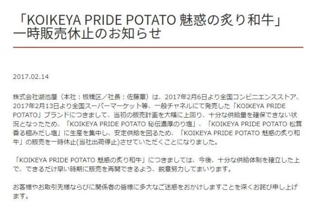 「KOIKEYA PRIDE POTATO」発売約1週間後、「魅惑の炙り和牛」が販売休止に