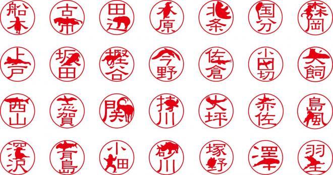 2万2000以上の日本人の名字に対応している