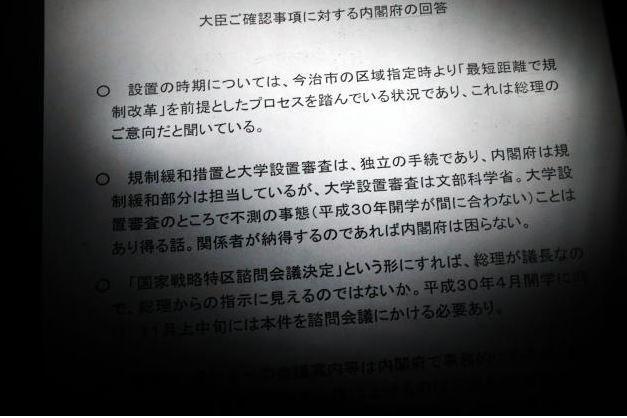 加計学園問題を巡り明らかになった「大臣ご確認事項に対する内閣府の回答」と題された文書