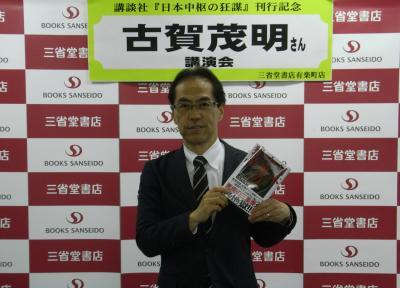 新著「日本中枢の狂謀」を出した古賀茂明さん。安倍政権のメディア統制の動きについても記している。