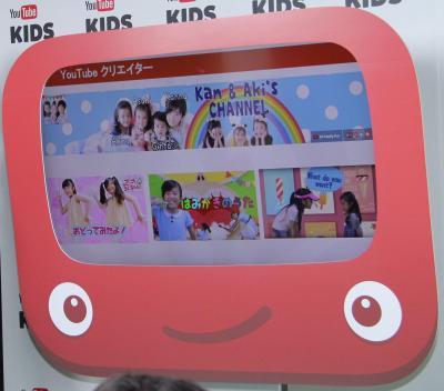 「YouTubeキッズ」日本版アプリの報道発表では、「Kan & Aki's CHANNEL」も紹介された=東京都港区のグーグル