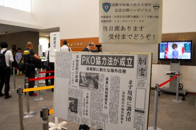 PKO協力法施行25周年記念のシンポジウム会場。同法成立を伝える当時の新聞が展示されていた=東京都渋谷区の青山学院大学