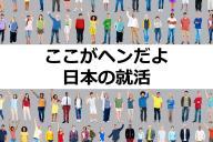 日本企業への就職を希望する留学生に、日本の就活の「ヘンだと思うところ」を聞いてみました