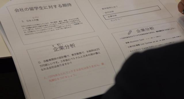 ASEAN地域出身の就活生向けのセミナーにて。「企業」の文字にふりがなを書く留学生。=6月1日、東京都新宿区、野口みな子撮影