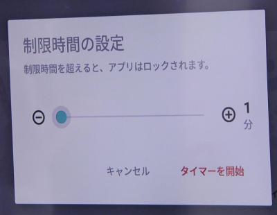 報道発表では「YouTubeキッズ」日本版アプリのタイマー機能についても説明もあった=東京都港区のグーグル