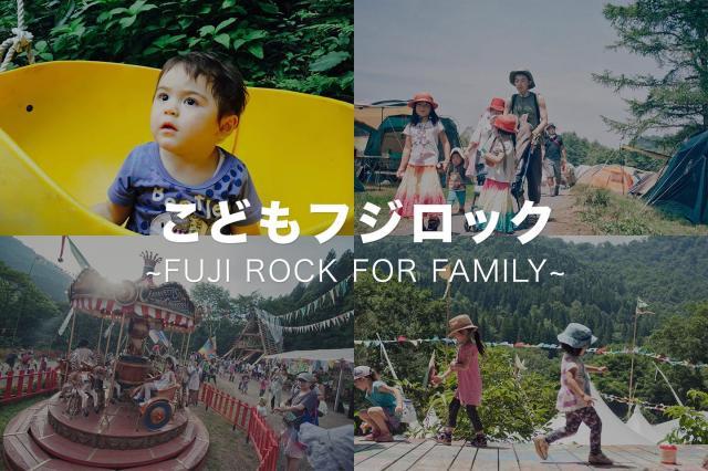 「こどもフジロック」の特設サイト、子ども向けエリアの紹介や雨や虫対策のためのグッズなどがまとめられている