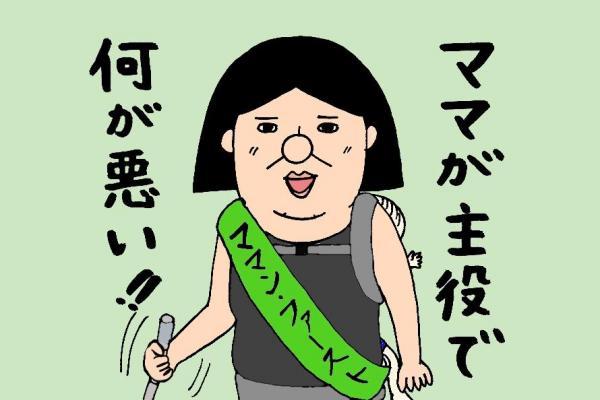 今回の取材のためヤマダモモコさんが書き下ろしてくれたイラスト