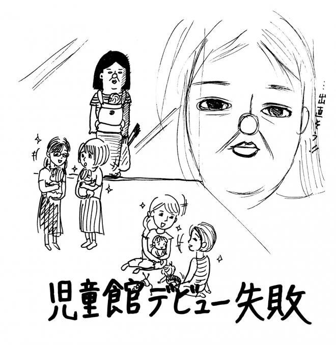 児童館デビューに失敗した時の様子を描いたイラスト