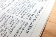 朝日新聞「声」欄に掲載された投稿「すてきな心がけ、学んだ相手は」