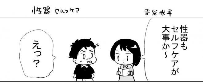 漫画「性器セルフケア」の一場面=作・吉谷光平さん