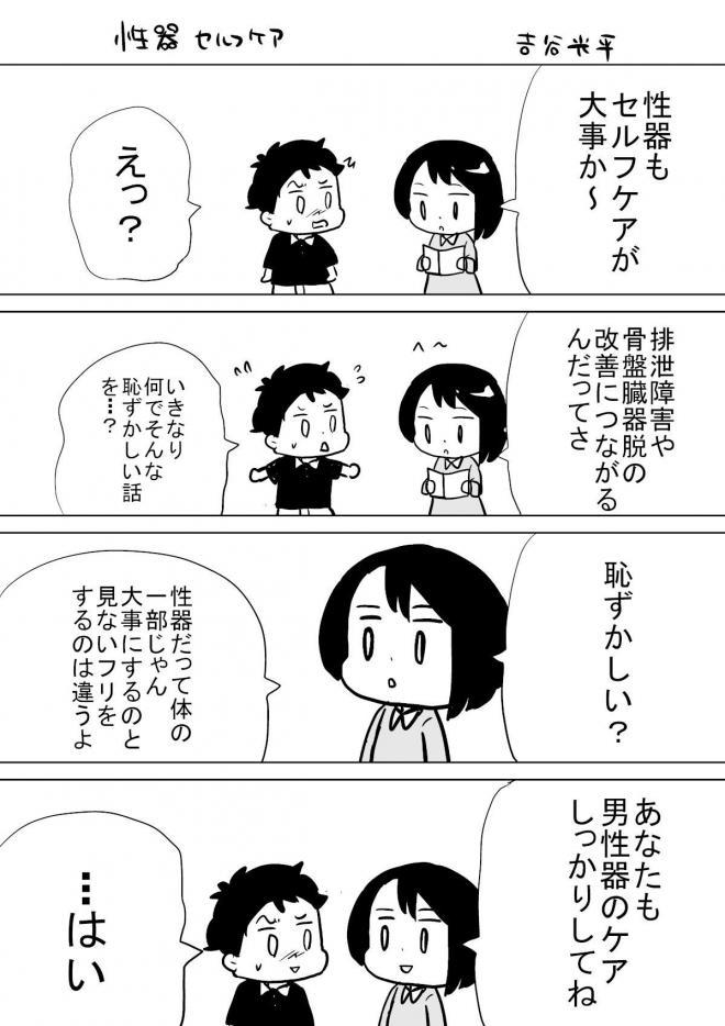 漫画「性器セルフケア」=作・吉谷光平さん