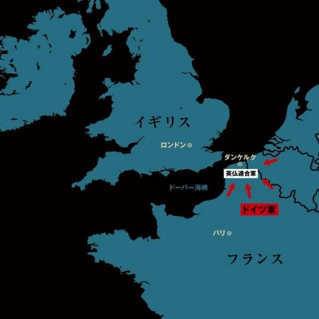 陸路、海路、空路の3方向から包囲された、フランスの海辺の町ダンケルク