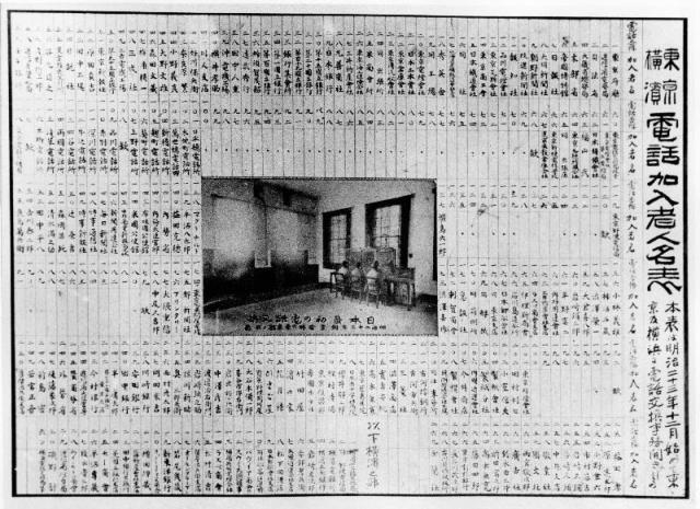 1890年12月に東京と横浜で電話の交換業務が開始され、197人の加入者名が紙1枚の「東京横浜電話加入者人名表」に記載された。東京の1番は東京府庁だった(1990年11月撮影)。
