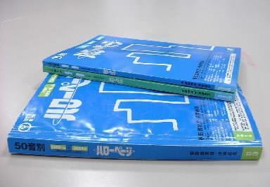電話帳ハローページが分冊につく=秋田、2004年8月(撮影:錦光山)