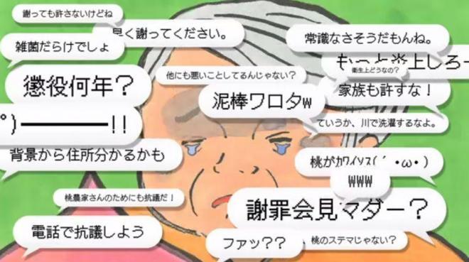 「苦情殺到!桃太郎」の動画の一コマ