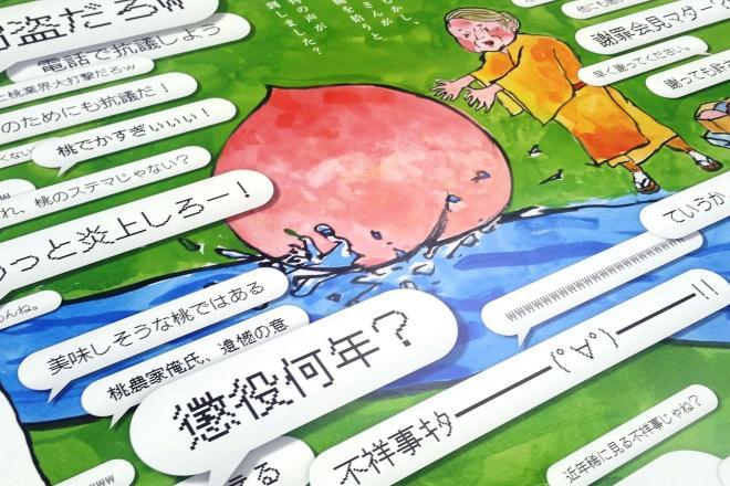 「苦情殺到!桃太郎」のポスター