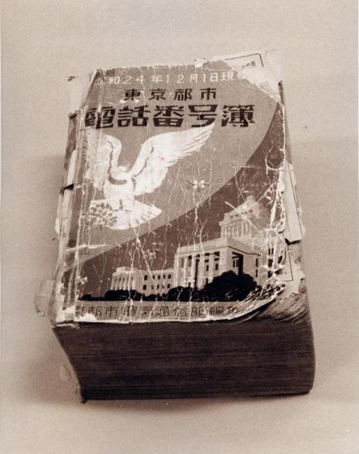 1949年12月1日現在の電話番号を掲載したぶ厚い東京都心版「電話番号簿」=1990年11月27日