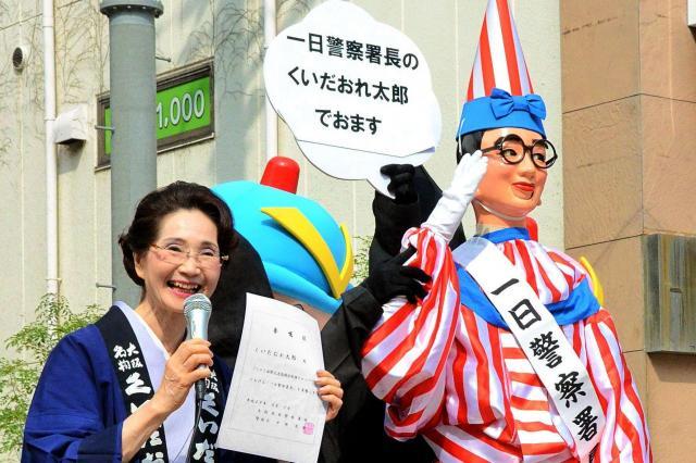 一日警察署長を務めたくいだおれ太郎(右)と元女将の柿木道子さん=2017年6月1日