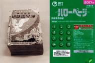 1950年版のぶ厚い東京都心版「電話番号簿」と2017版年のハローページ