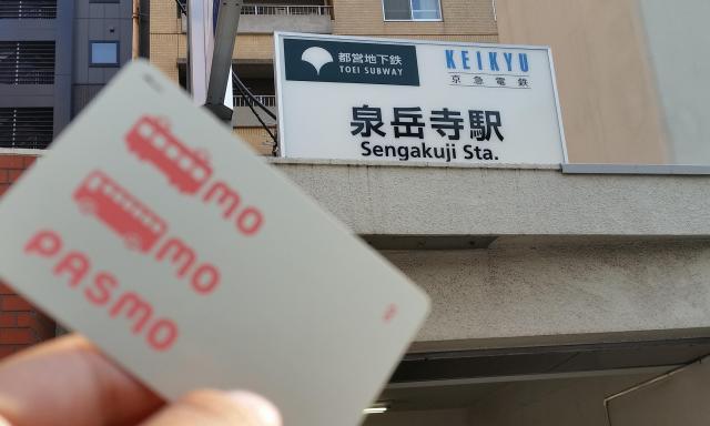 京急線の泉岳寺駅