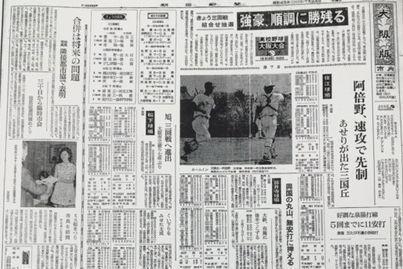 大川さんの名前が載っていた1968年7月24日の朝日新聞紙面