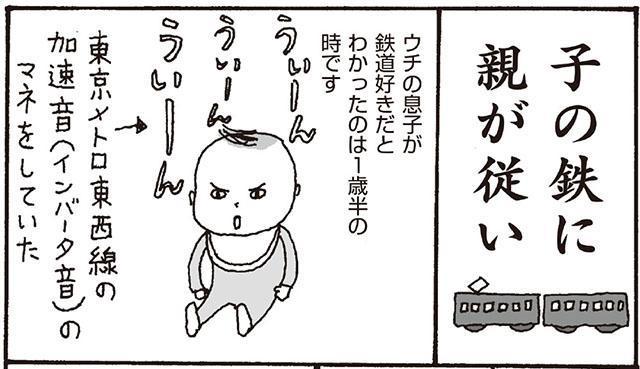 細川貂々さんの息子は2歳で車内アナウンスをしゃべり出したという