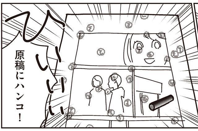 漫画家にとって大切な原稿にいたずらしてしまうことも(花津ハナヨさんの作品)
