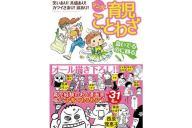 育児経験のある漫画家らの作品が『マンガ育児ことわざ』(実業之日本社)に書籍化