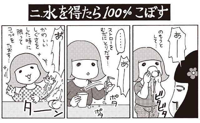 瀧波ユカリさんは、食事にまつわる「育児ことわざ」を描いた