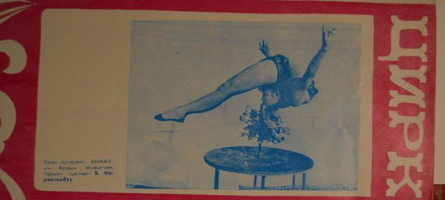 モンゴルでコントーションの最盛期だった1960~70年代のサーカスのパンフレット。口にくわえているものだけで身体を支えています…すごい!!