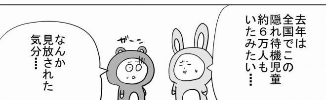 漫画「かくれ待機児童」の一場面=作・吉谷光平さん