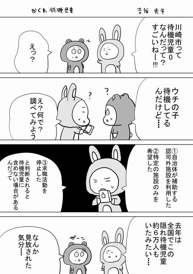 漫画「かくれ待機児童」=作・吉谷光平さん
