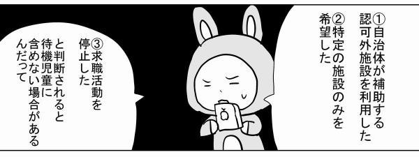 漫画「かくれ待機児童」(3)