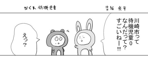 漫画「かくれ待機児童」(1)