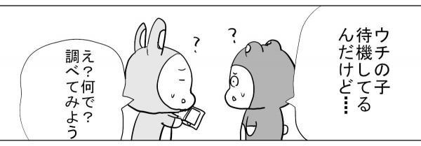 漫画「かくれ待機児童」(2)