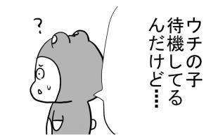 「待機児童ゼロ」でも実態は… 〝30秒で泣ける漫画〟の作者が描く