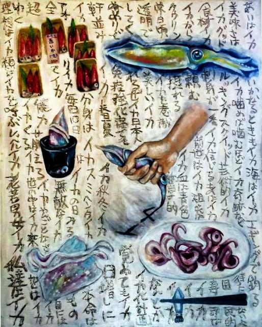 イカのゲソにイカ墨をつけてイカ筆にし、て五十音順にイカのことをかいた「イカルタ」という作品=宮内さん提供