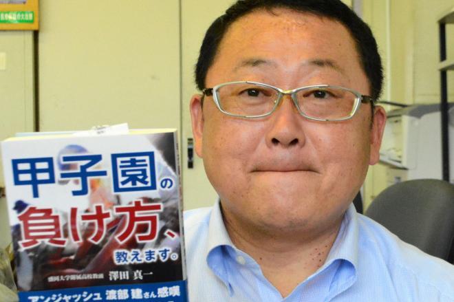 野球部の監督生活を振り返る本をしたためた盛岡大付高の沢田先生