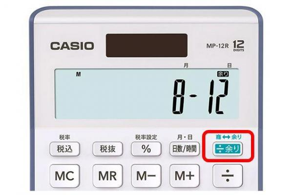 余りのある割り算を簡単に計算できる電卓『余り計算電卓 MP-12R』