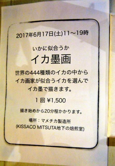 宮内さんが5月から始めたイベント「いかに似合うか イカ墨画」の告知のチラシ=鹿児島市